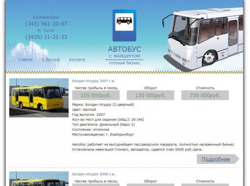 Автобус с маршрутом