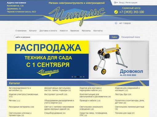 """Интернет-магазин """"Импульс"""""""