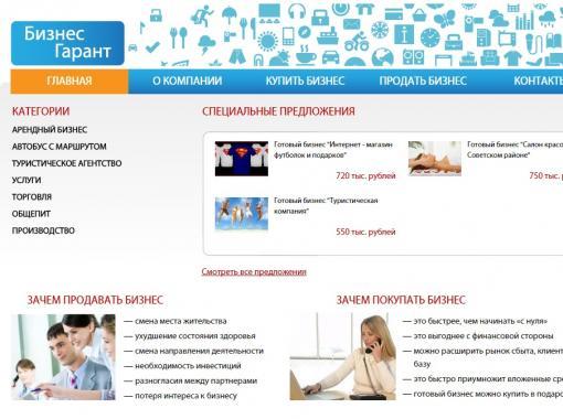 Бизнес Гарант - покупка готового бизнеса