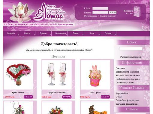 Интернет-магазин цветов Лотос