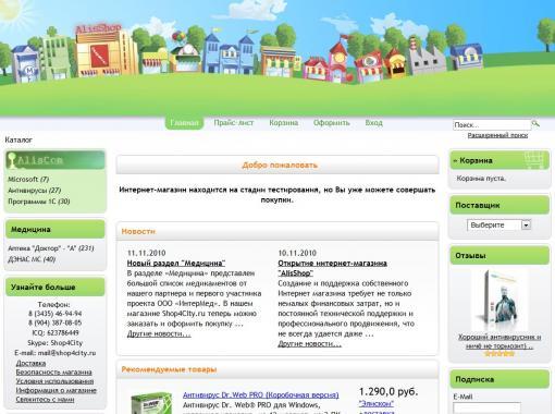 Интернет-магазин Shop4City.ru