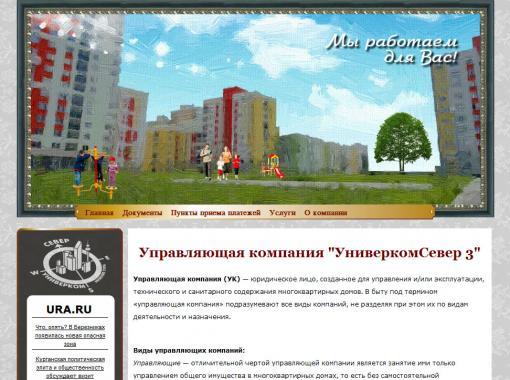 """Управляющая компания """"УниверкомСевер 3"""""""